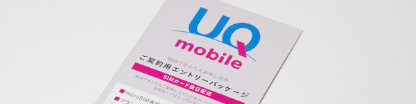 package_uq-mobile