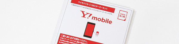 package_ymobile