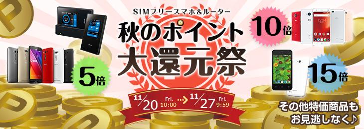 goo-simseller_20151120_1