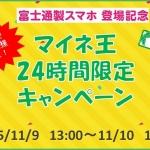 【24時間限定 11/10 13:00まで】『mineo』マイネ王でキャンペーン実施!arrows M02購入すると1万円分のAmazonギフト券プレゼント!抽選300名