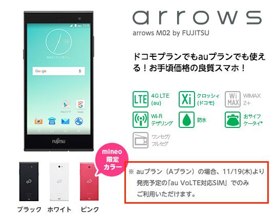 mineo_arrows-m02