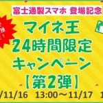 mineo_campaign_20151116