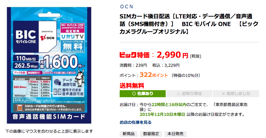 bic-mobile-one_20151208