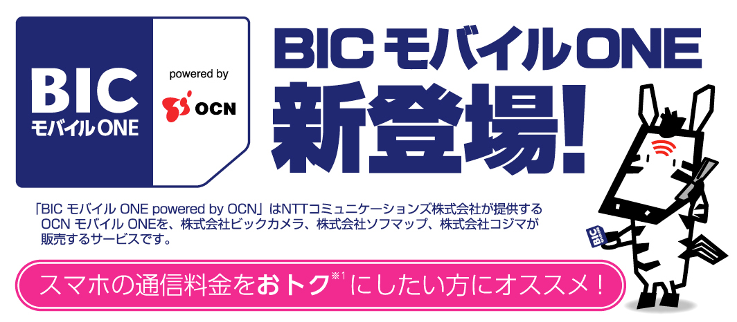 bic-mobile-one_20151208_1