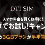 【3月31日まで延長!】『DTI SIM』3GBプラン登場!キャンペーンでデータSIMが最大6ヶ月無料に!