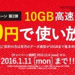 『FREETEL SIM』新規契約で10GBまでの高速通信が299円になる「爆速体感キャンペーン 第2弾」を実施!1月11日まで