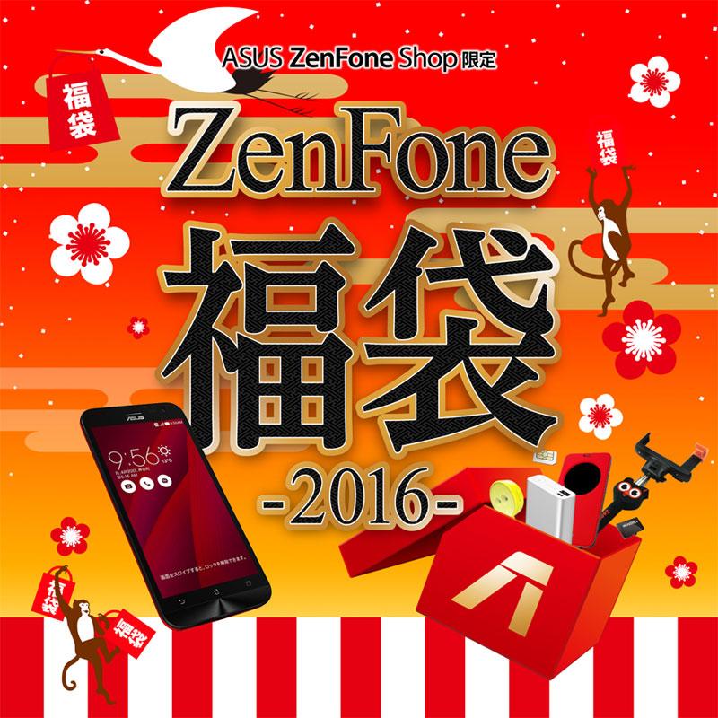 zenfone_20151224_0