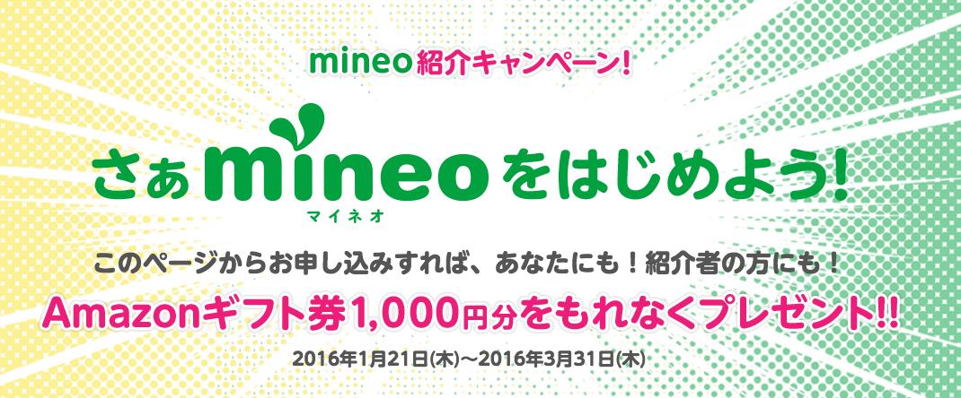mineo_amazon_20160121