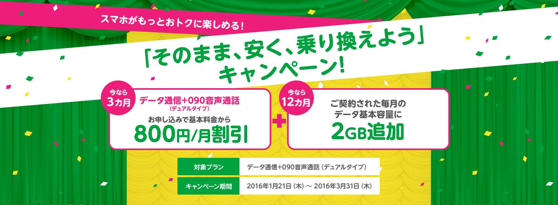 mineo_camp_20150121