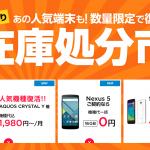 Y!mobileで在庫処分市が開催中!MNPでNexus 5 16GBが一括0円に