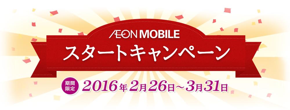 aeon_mobile_20160226_1