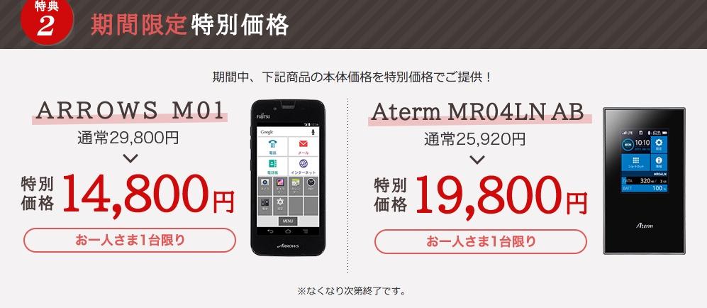 aeon_mobile_20160226_3