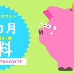 『BIGLOBE LTE・3G』最大3カ月無料キャンペーンを実施!3月31日まで
