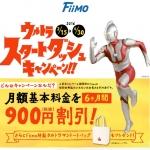 fiimo_20160215_2