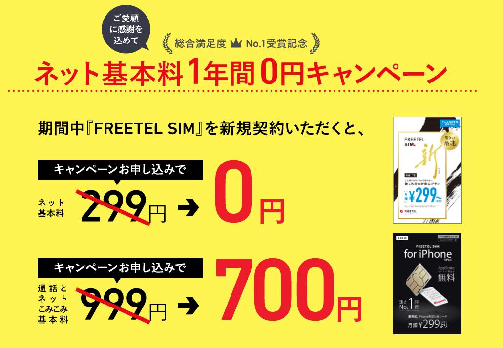 freetel-20160909