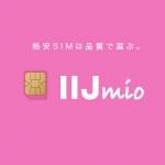 『IIJmio』ファミリーシェアプランの利用可能SIM枚数を10枚までに改定。4枚目以降は+400円/月の追加SIM利用料が発生。3月1日から