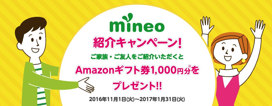 mineo_20161101