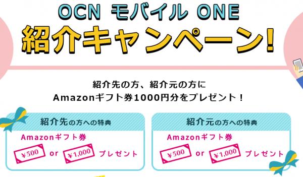 ocn-mobile-one_20170201_1