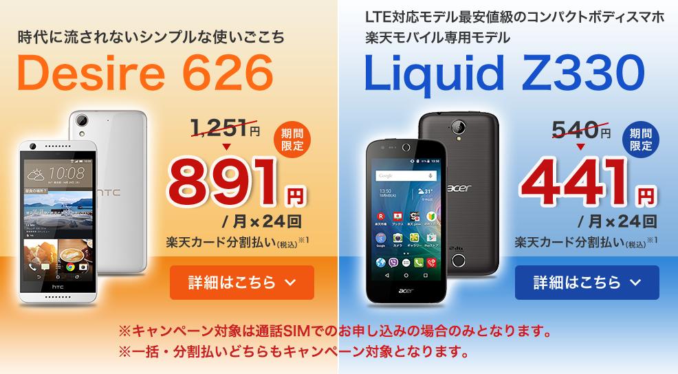 rakuten-mobile-20160207-0