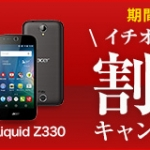 『楽天モバイル』Desire 626が19800円、Liquid Z330が9800円に。通話SIMと同時契約で端末が割引!3月5日18:59まで