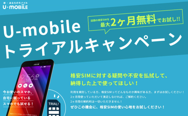 u-mobile_20170201_1