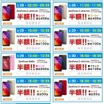 『楽天モバイル楽天市場店』ZenFoneシリーズが音声SIMとセットで半額に!26日からタイムセール!