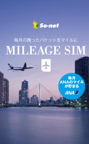so-net_mileage-sim
