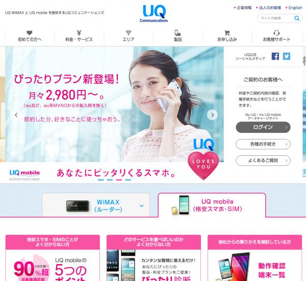uq-mobile_20160321