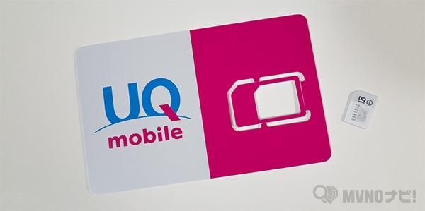 uq-mobile_volte_sim