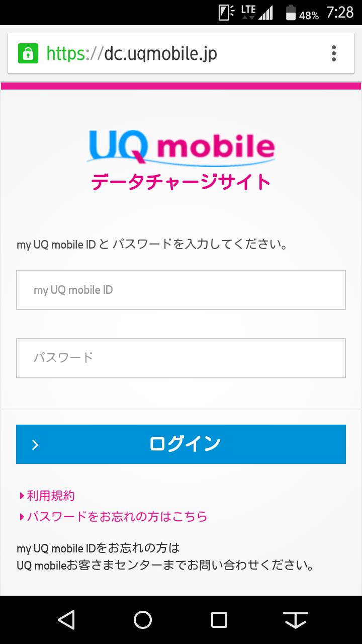 uqmobile-data-charge_1