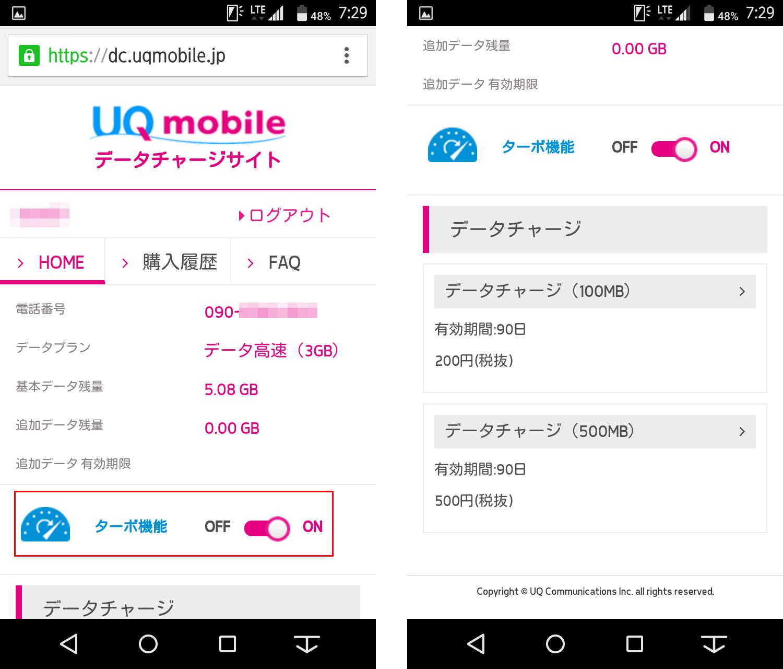 uqmobile-data-charge_2