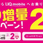 『UQ mobile』ぴったりプランにMNP乗り換えで「データ容量が最大2倍になる」キャンペーンを4月1日より実施!
