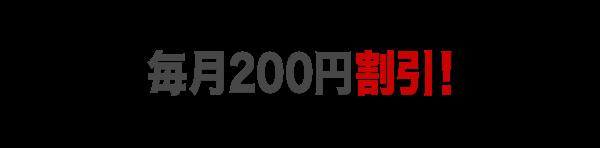 200yen-off