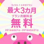 biglobe_20160401