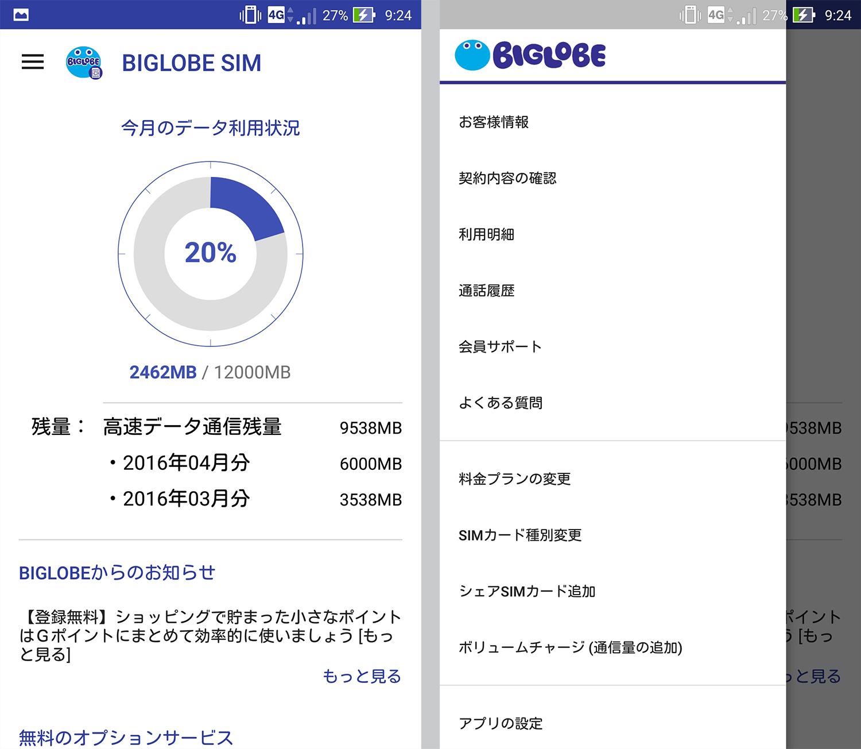biglobe_app_1