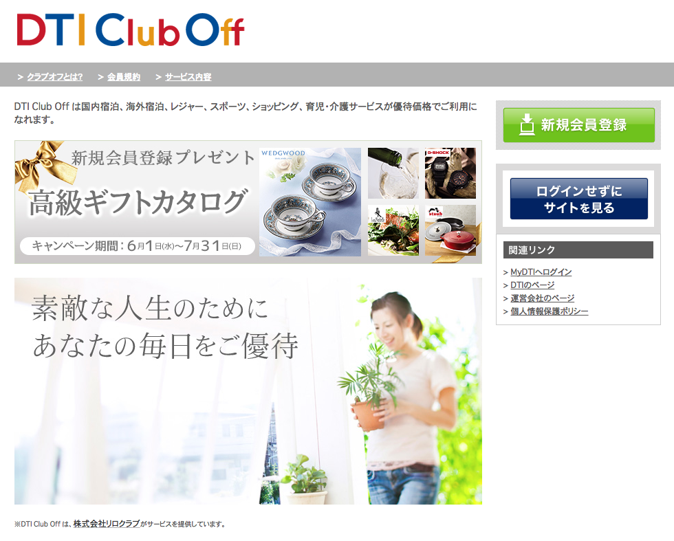 dti-club-off