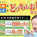 『DTI SIM』半年間おトクに使える「どっちもおトク!キャンペーン」を開催中!6月30日まで