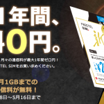 『FREETEL』1年間通信料0円キャンペーンを実施中!5月16日まで