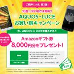 『mineo』AQUOS・LUCEお買得キャンペーンを実施!端末購入でAmazonギフト券8000円分が貰える!5月20日まで