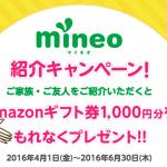 mineo_20150401_5