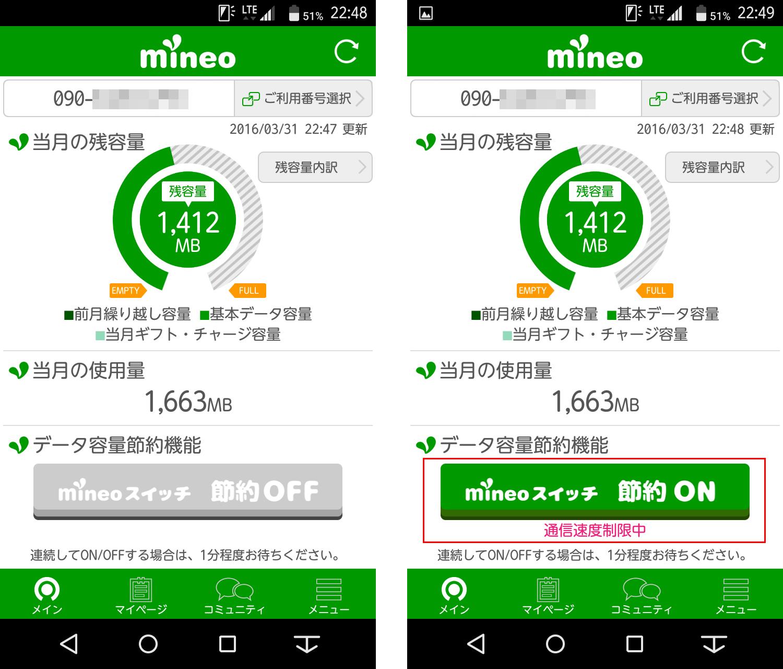 mineo_app_1