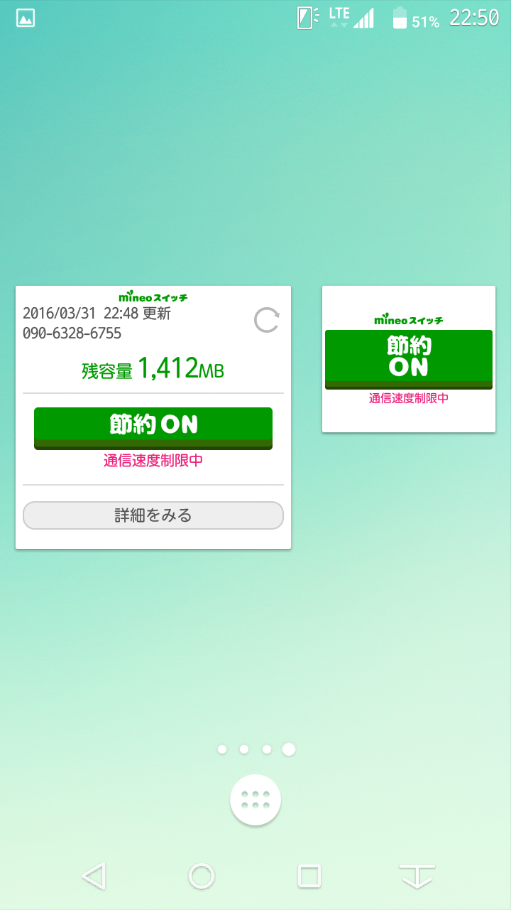 mineo_app_2