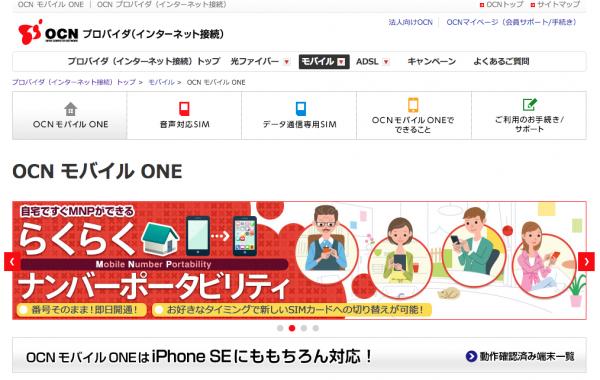 ocn-mobile-one_20160414