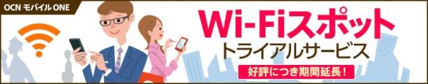 ocn-mobile-one_wifi_20160323