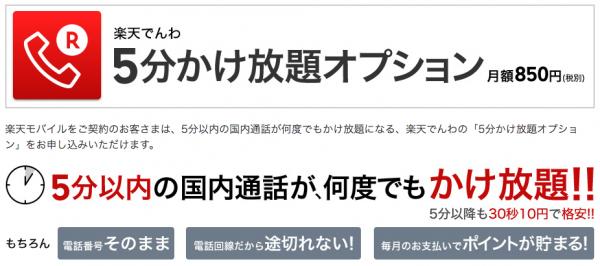 rakuten-mobile_kakehoudai_1