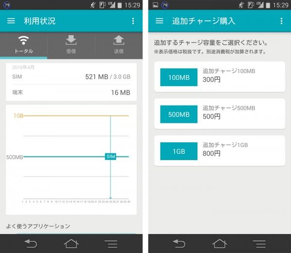 u-mobile_app_1