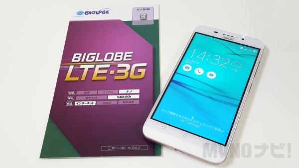 biglobe-lte-3g_kakuyasu-sumaho_1