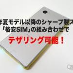 ドコモ端末と格安SIMの組み合わせでも「テザリング可能」な機種がある!対応機種と検証!