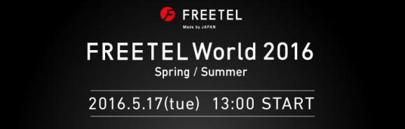 freetel_20160517