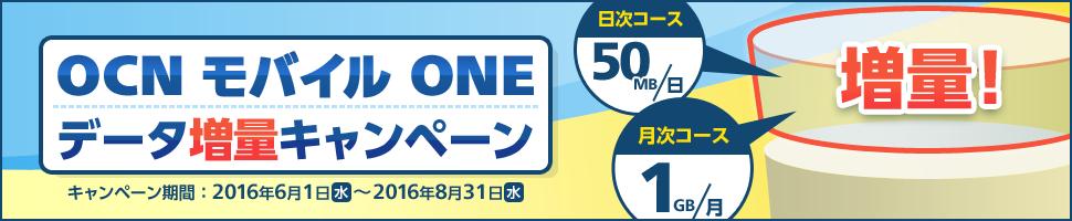 ocn-mobile-one_20160531_10